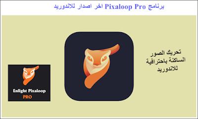 برنامج pixaloop مهكر للاندوريد