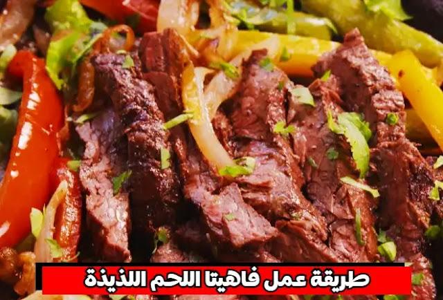 طريقة عمل فاهيتا اللحم اللذيذة