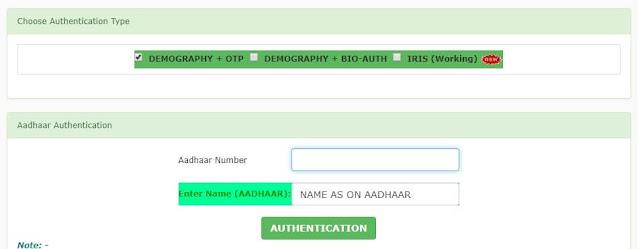 DBT Kisan Registration Authentication