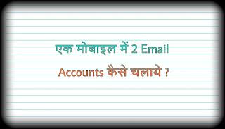 एक मोबाइल में 2 Email/Gmail अकाउंट कैसे चलाये ?