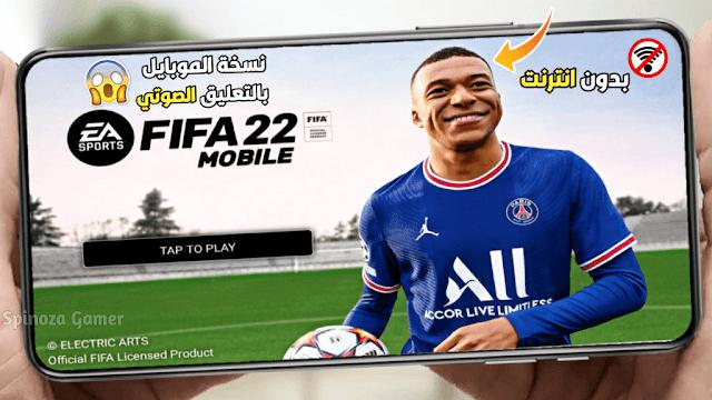 تحميل لعبة فيفا 22 موبايل بدون انترنت بالتعليق الصوتي بحجم صغير FIFA 22 Mobile Offline