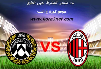 موعد مباراة ميلان واودينيزى اليوم 19-01-2020 الدورى الايطالى