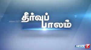 Theervu Paalam 24-04-2017 | News 7 Tamil