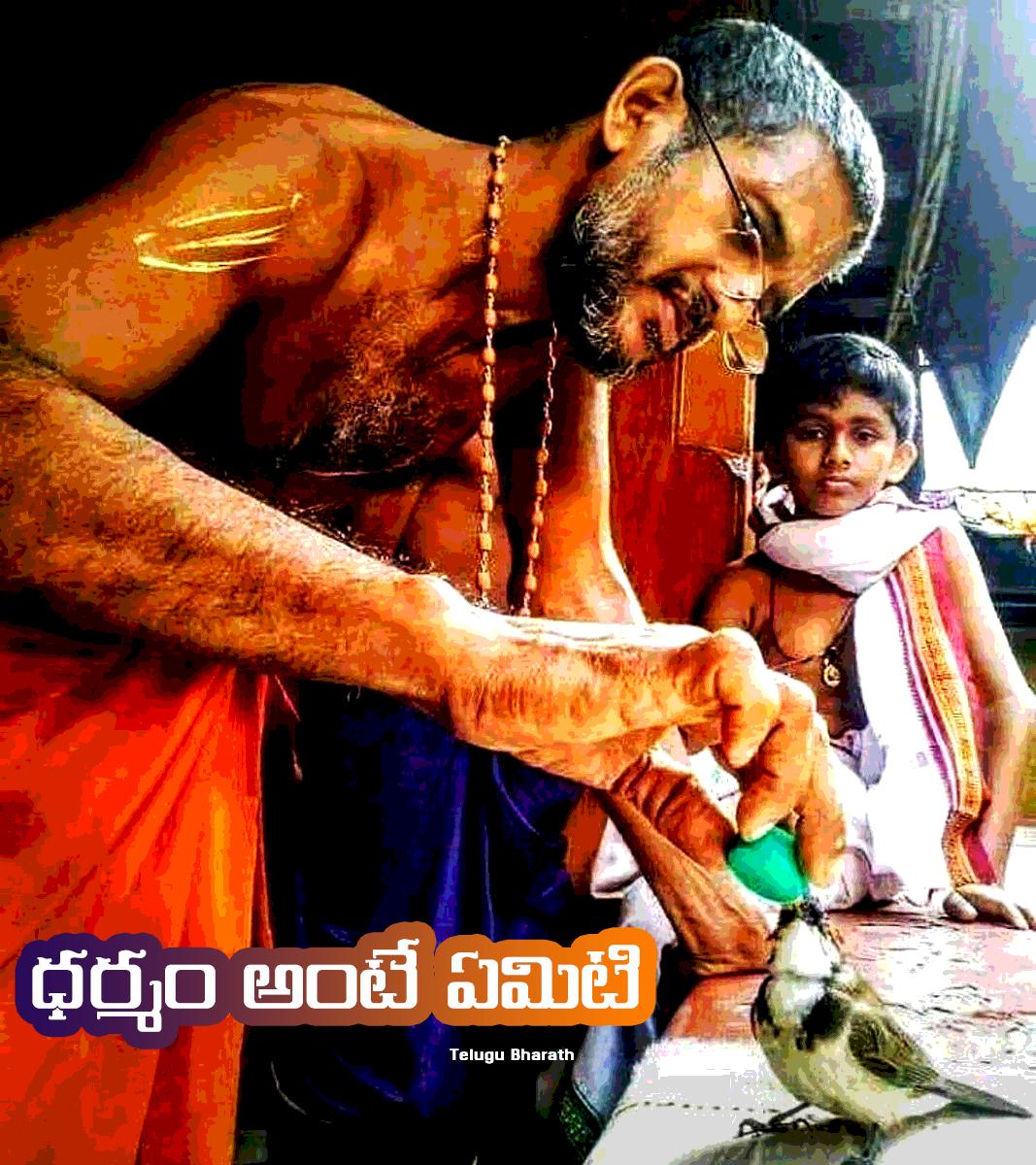 ధర్మం - Dharmam