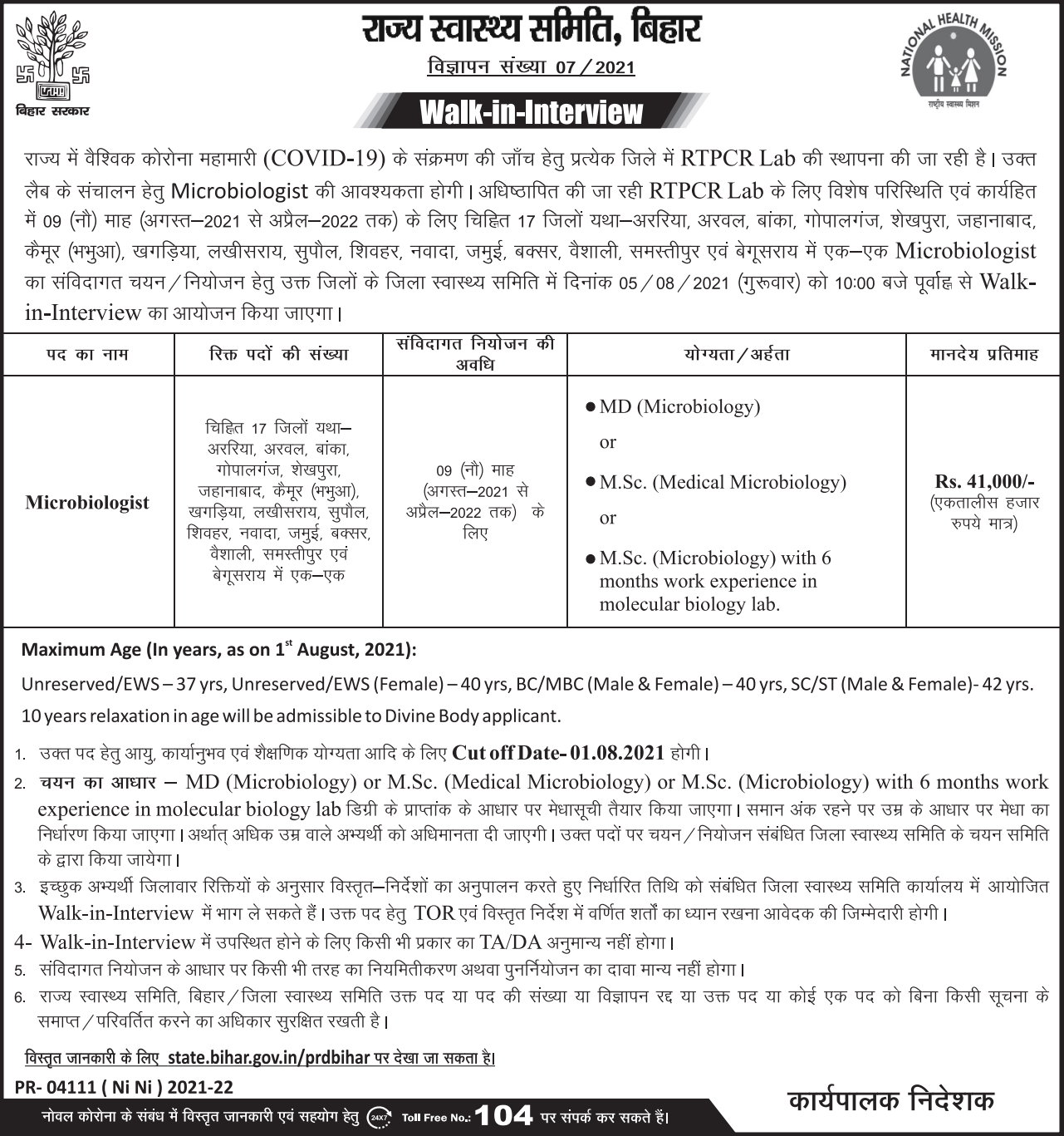 Walk-in-Interview for Microbiologist in District Health Society for RTPCR Lab - 8 Days Remaining for Apply  | VIZAGSTEEL.COM | MANAGEMENT TRAINEE (TECHNICAL) VACANCY RECRUITMENT IN RINL VIZAG STEEL 2020