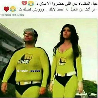 ميمز مصرية مضحكة