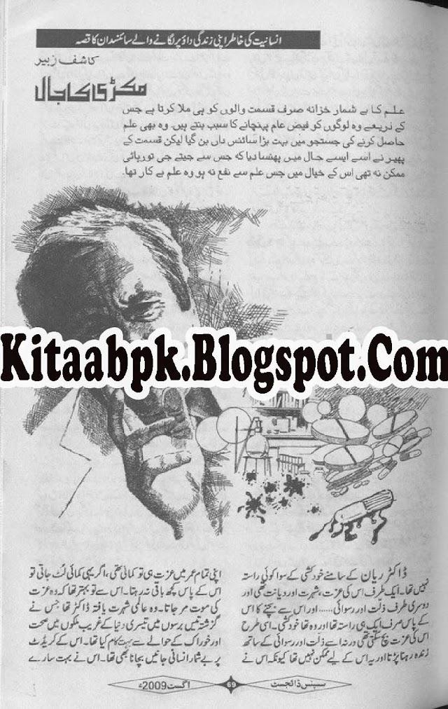 Makri Ka Jal Novel By Kashif Zubair Pdf Free Download