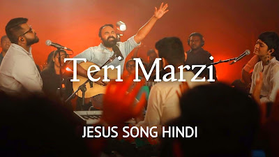 Teri Marzi - Hindi Worship Jesus Song Lyrics