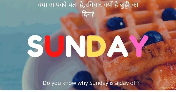 क्या आपको पता है,रविवार क्यों है छुट्टी का दिन ?