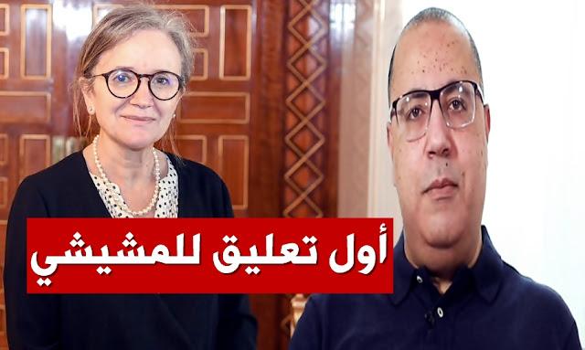 أول تعليق للمشيشي على تعيين نجلاء بودن Hichem Mechichi Najla Bouden