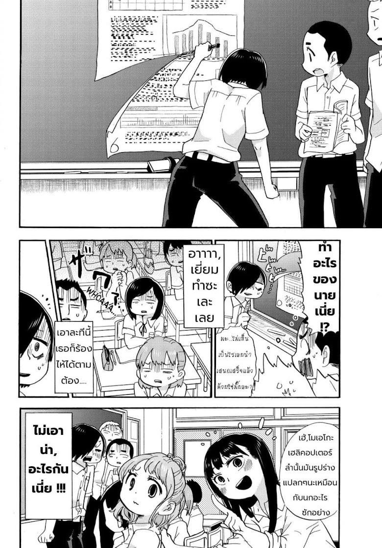 Boku no Kokoro no Yabai Yatsu - หน้า 8