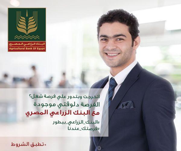 بدور على فرصة عمل فى بنك دلوقتى موجودة مع البنك الزراعي المصري - تقدم الان