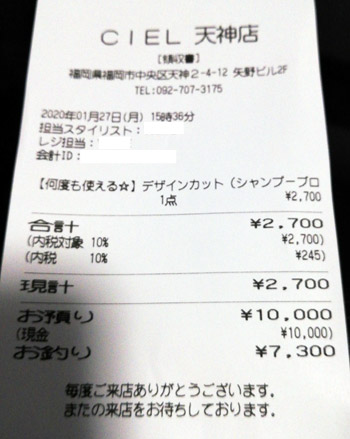 CIEL 天神店 2020/1/27 利用のレシート