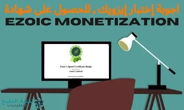 إختبار إيزويك , حل جميع أسئلة ايزويك للحصول على شهادة Ezoic Monetization