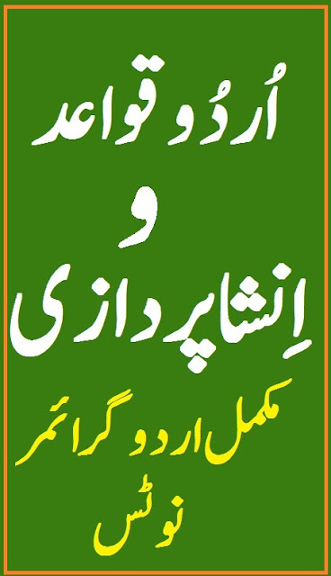 Helpful PDF Asan URDU Grammar Free Download