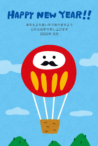 だるまの気球のイラスト年賀状