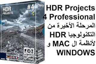 HDR Projects 4 Professional المرحلة الأخيرة من التكنولوجيا HDR لأنظمة ال MAC و WINDOWS