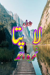 lapata PDF urdu novel by nimra Ahmed free download