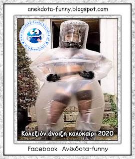 Κολεξιόν άνοιξη καλοκαίρι 2020