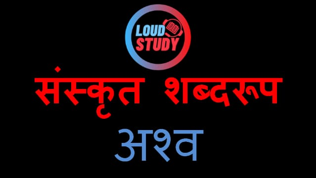 Ashwa Shabd Roop in Sanskrit with Hindi Meaning - अश्व शब्द रूप संस्कृत में हिंदी अर्थ के साथ