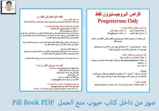 كتاب حبوب منع الحمل  Pill Book PDF صور من داخل