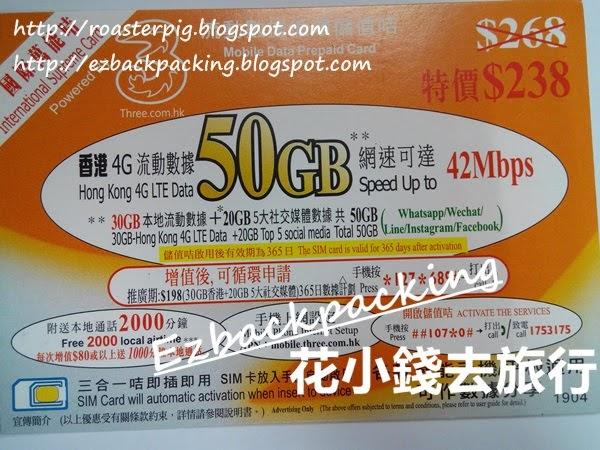 3香港儲值卡:國際萬能卡使用設定