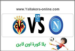 مشاهدة مباراة نابولي وفياريال بث مباشر بتاريخ 25-02-2016 الدوري الأوروبي