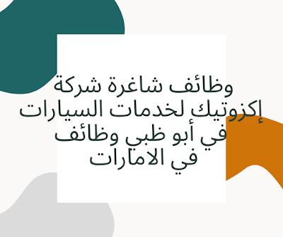 وظائف شاغرة شركة إكزوتيك لخدمات السيارات في أبو ظبي وظائف في الامارات