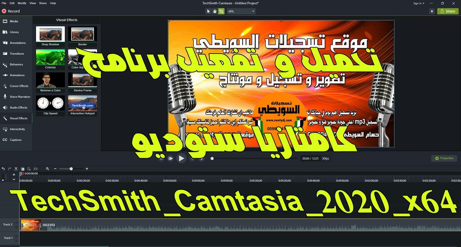 تفعيل برنامج كامتازيا 2021