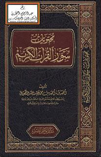محتويات سور القرآن الكريم