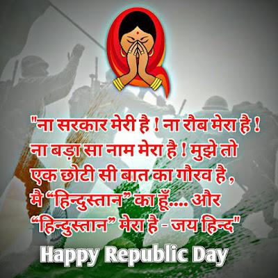 republic day images status