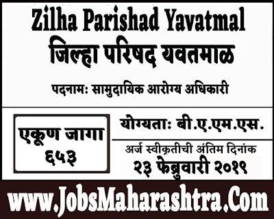 ZP Yavatmal Recruitment 2019