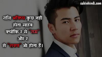 Attitude-status-in-hindi-2020
