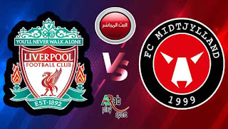 مشاهدة مباراة ليفربول وميتييلاند اليوم بث مباشر في دوري أبطال أوروبا
