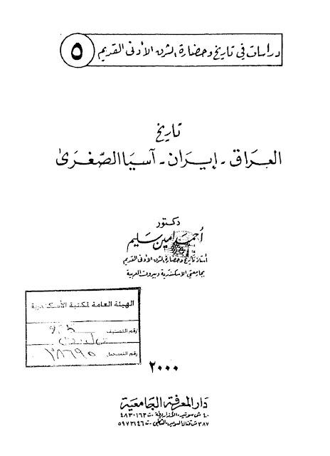 تاريخ العراق ، إيران، آسيا الصغرى - أحمد أمين سليم
