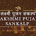 लक्ष्मी पूजन संकल्प | Lakshmi Pujan Sankalp |