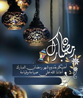 رمضان مبارك كريم 2019
