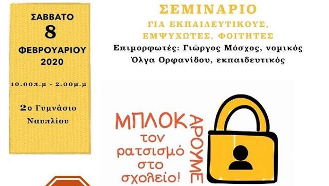 """Σεμινάριο για εκπαιδευτικούς στο Ναύπλιο: """"Μπλοκάρουμε το ρατσισμό στα σχολεία"""""""