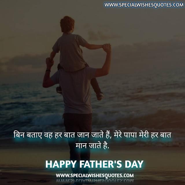 miss u papa shayari in hindi