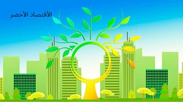 The Green Economy  الإقتصاد الأخضر و تحديات العصر