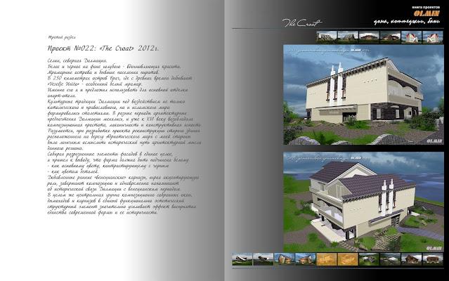 Проект реконструкции апарт-отеля, Селин, северная Далмация