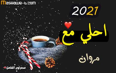 2021 احلى مع مروان