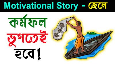 Positive stories bangla, inspirational short stories, Positive bangla golpo
