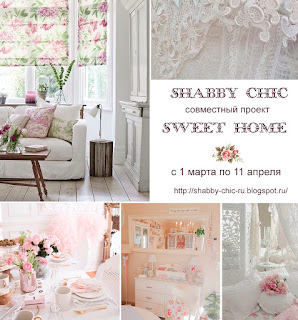 Совместный проект SWEET HOME