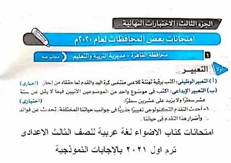 امتحانات كتاب الاضواء لغة عربية بالإجابات النموذجية للصف الثالث الاعدادى ترم اول 2021