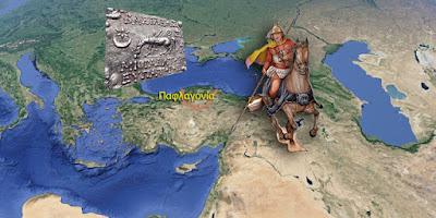 Ν. Λυγερός: Ποντιακό ενάντια στο ραγιαδισμό - Ο Μιθριδάτης ο τελευταίος βασιλιάς του Πόντου