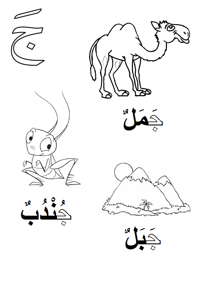 Islamic Coloring pages for kids: Jaa (ج)