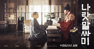 Download The King's Letters (Korean Movie)