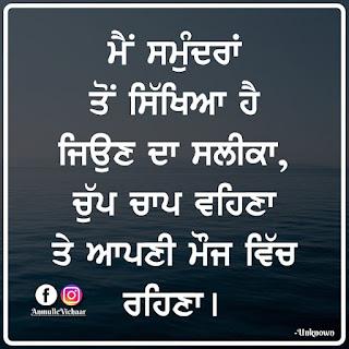 Motivational status in Punjabi with image
