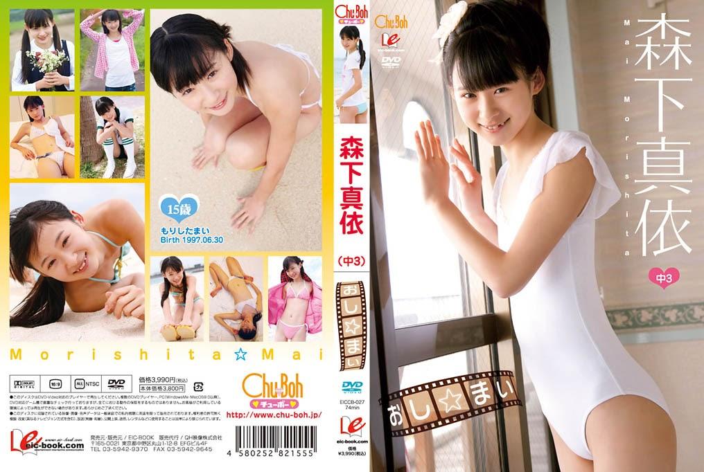 [EICCB-027] Mai Morishita 森下真依 & おし☆まい [MP4/1.13GB] eiccb-027 10050